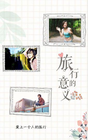 小清新旅行旅游相册个人相册游记心情