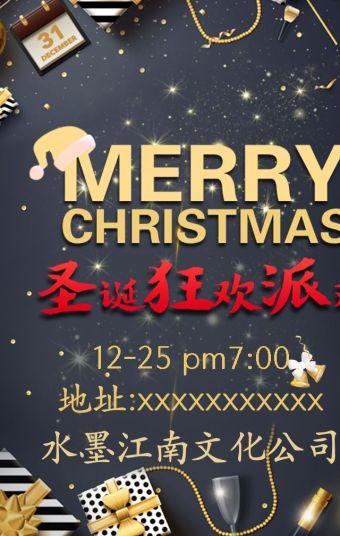 圣诞节活动派对宣传邀请海报