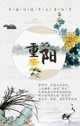 重阳 九九重阳节 重阳节介绍