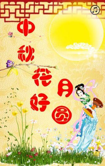中秋节贺卡-中国风