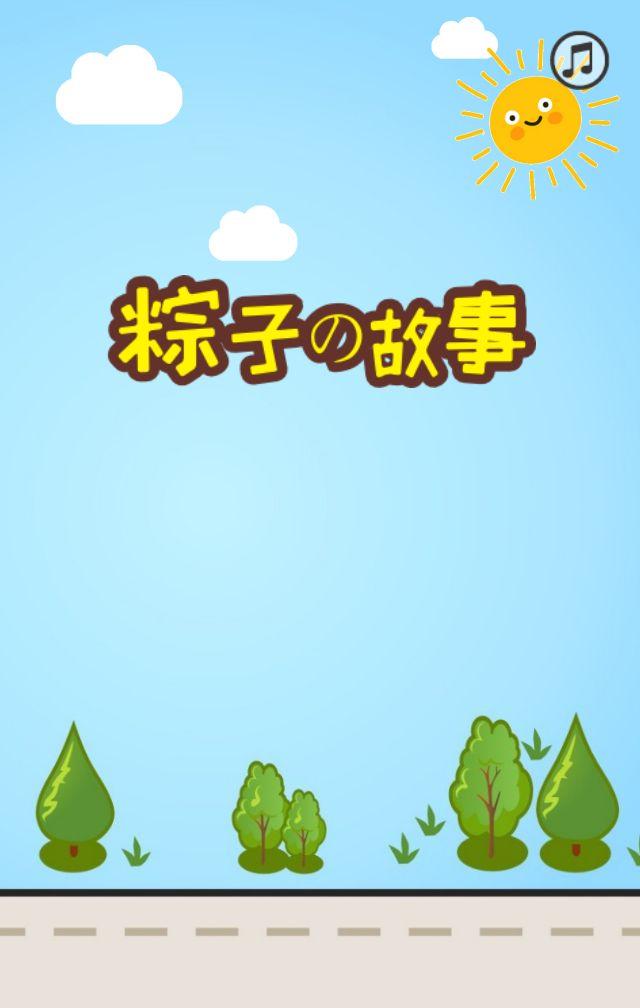 上一页  1 /  下一页 可爱的粽子的故事,动画版,萌萌哒适合促销 t_w8