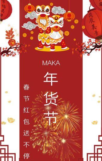 喜庆新年祝福年货促销活动宣传中国风