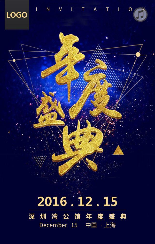 品质年度盛典邀请函