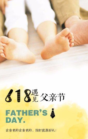 618遇见父亲节商城促销优惠活动