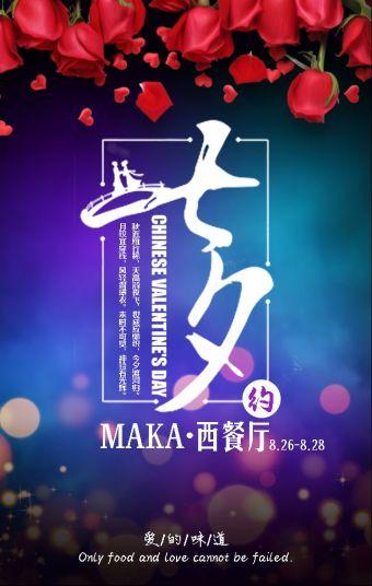 高端餐饮浪漫七夕主题活动宣传/中餐西餐简餐推广