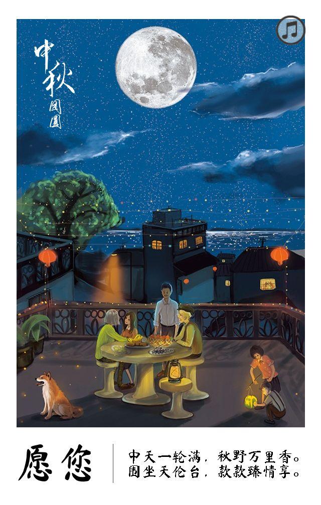 中秋节企业抒情模板