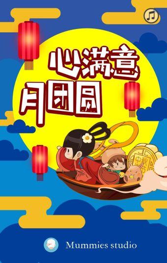 中秋活动/月饼促销模板