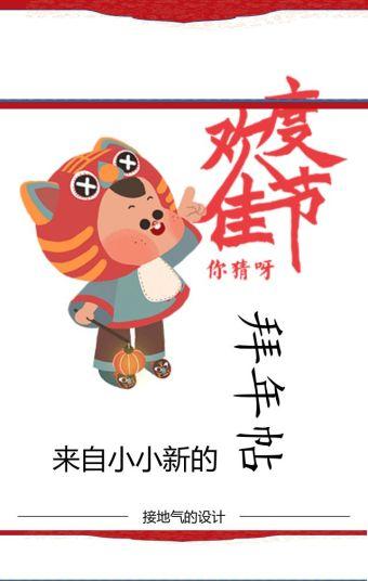 春节个人拜年帖