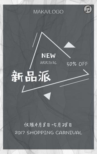 时尚现代大气简约通用行业新品上市推广宣传