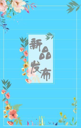 清新简约新品发布会邀请函模板