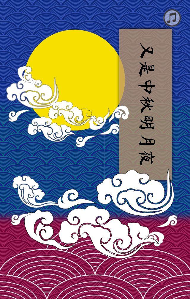 中秋节祝福模板_maka平台海报模板商城