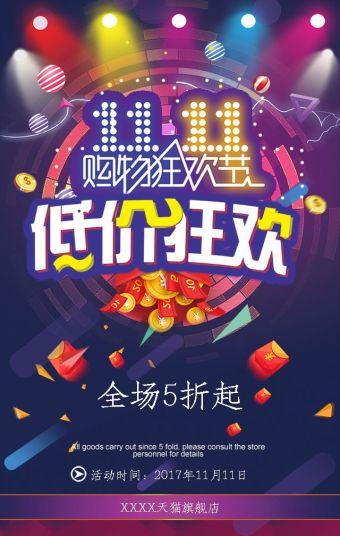 淘宝/双11/双12/购物节/电商/产品促销/帽子/新品上市/