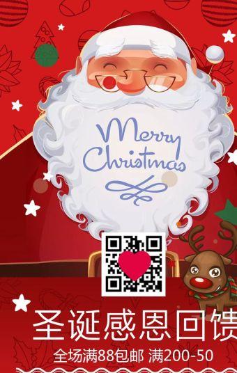 圣诞节日打折促销