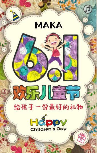 61儿童节活动促销模板