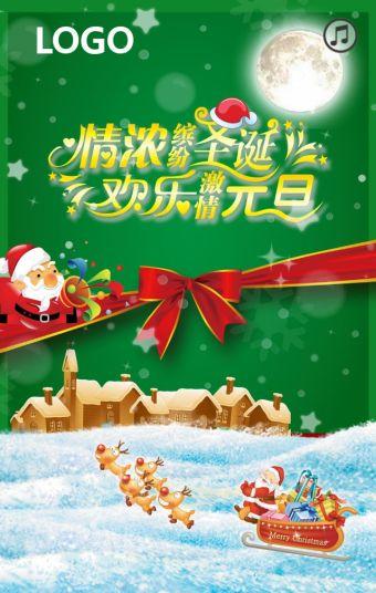 情浓缤纷圣诞,欢乐激情元旦