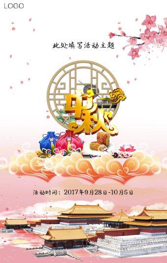 中秋国庆节日大庆商品促销模板,双节钜惠,适用于各种商品促销场合