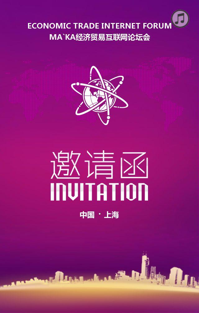 大气商务会议邀请函_maka平台海报模板商城