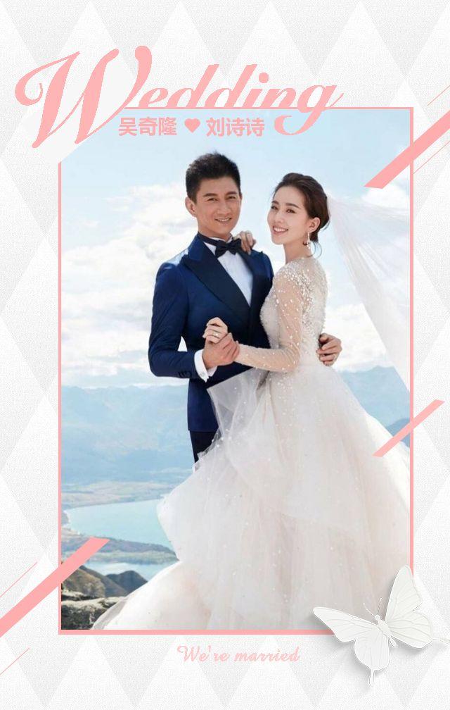 Wedding婚礼清新浪漫邀请函