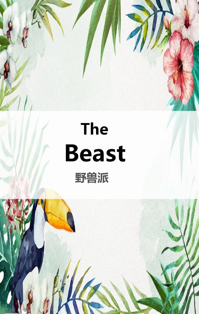 时尚/礼品行业介绍
