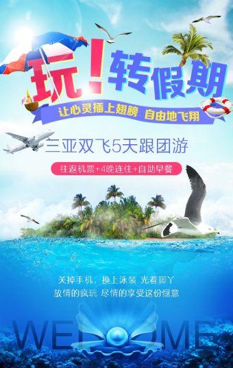 玩转假期国庆旅游黄金周 海边旅游假期旅游跟团游旅行社