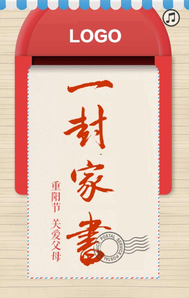 重阳节 老人节 关爱父母促销模板
