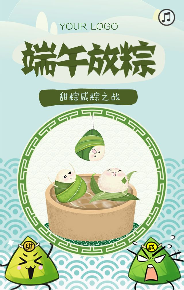 端午节商家促销粽子促销活动推广趣味甜粽咸粽pk宣传
