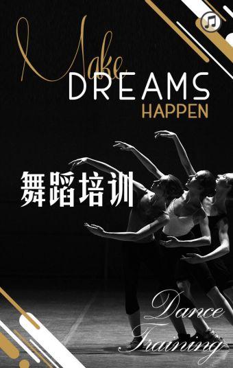 舞蹈培训宣传/舞蹈学校宣传