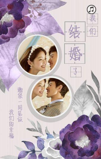 唯美森系淡雅水彩风紫色婚礼邀请函