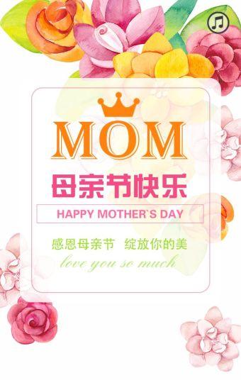 母亲节 鲜花 简洁 促销模板 贺卡