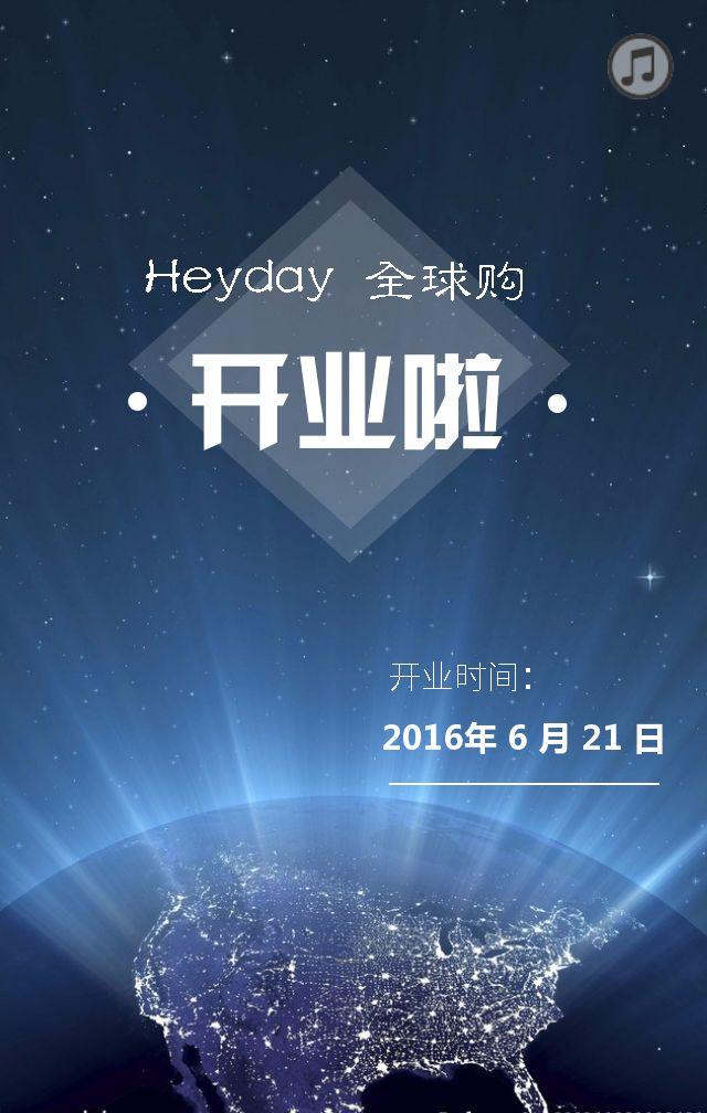 开业邀请函_maka平台海报模板商城
