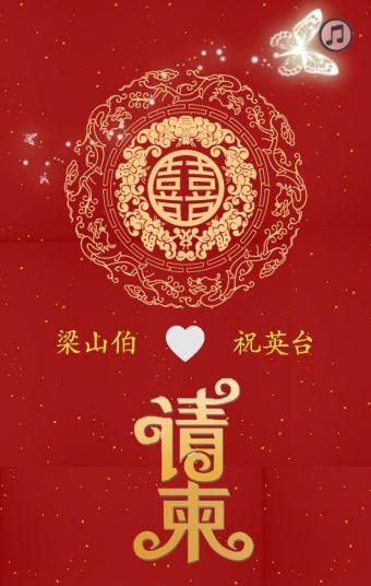 中国风婚礼、红色风格婚礼请柬、婚礼邀请函