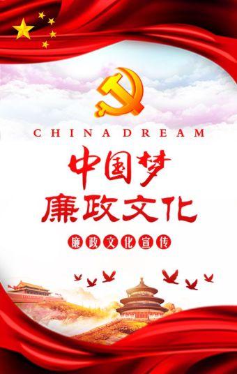 党建文化 共产党  中国梦廉政文化  建党节 七一建党 党建 廉政建设