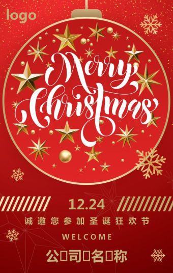 圣诞节企业活动邀请函