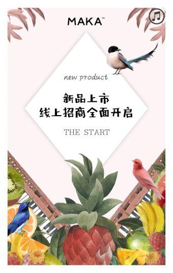 美妆时尚产品新品上市产品推广线上招商花鸟清新模板