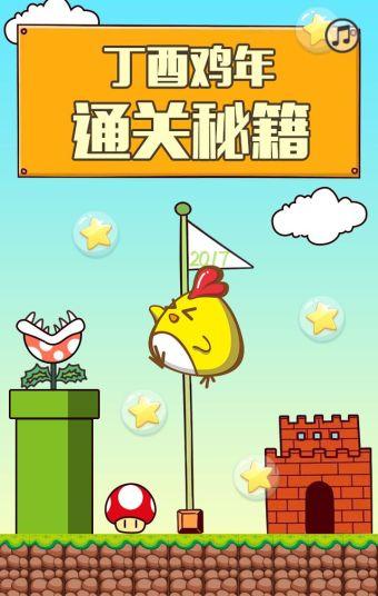 2017鸡年通关秘籍(春节祝福贺卡)