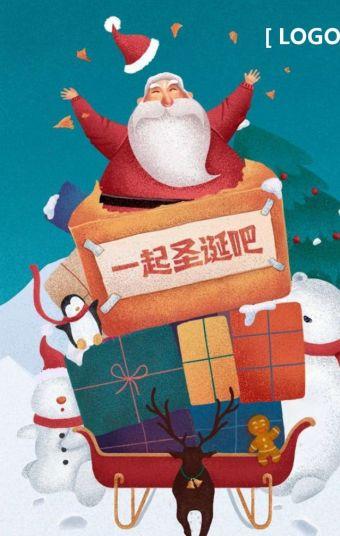 圣诞节促销/优惠/折扣活动