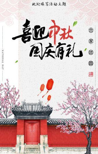 中秋国庆双节钜惠商品促销,欢乐购促销模板,适用于各种促销场景