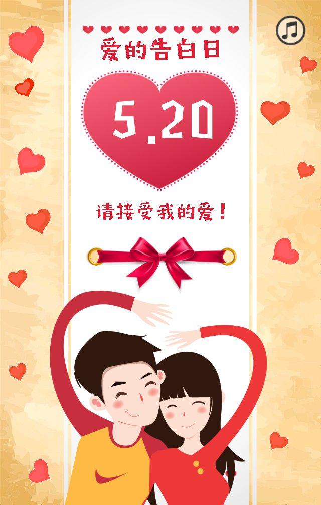 520告白日晒幸福浪漫告白模板