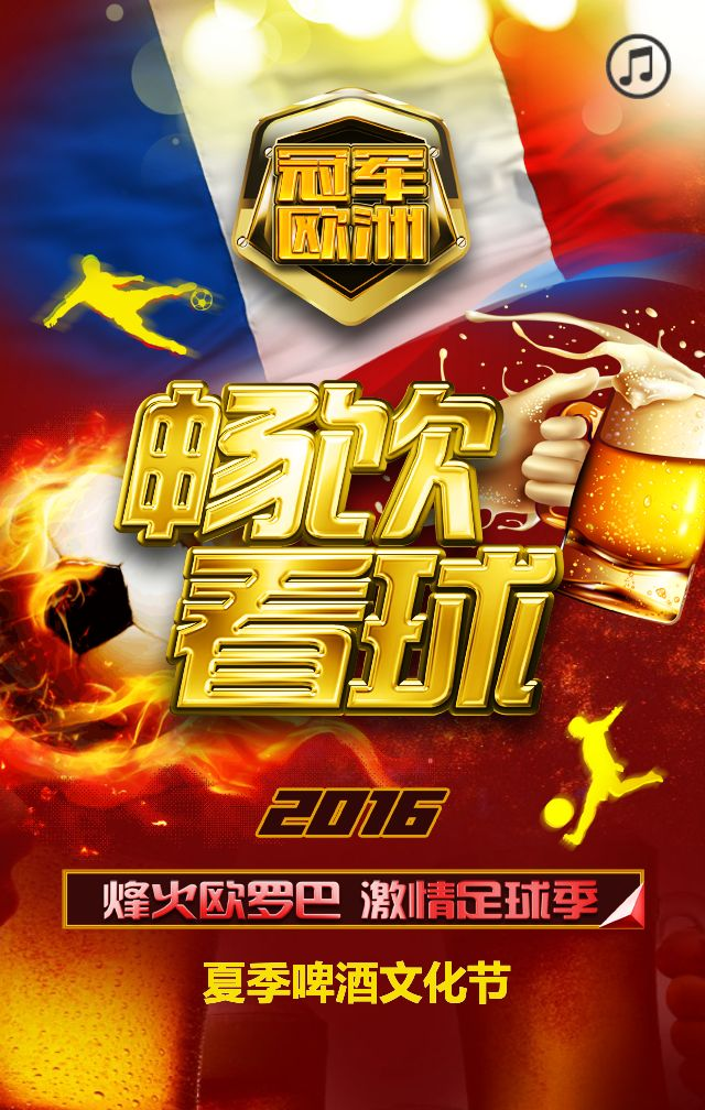 啤酒与足球共舞_maka平台海报模板商城