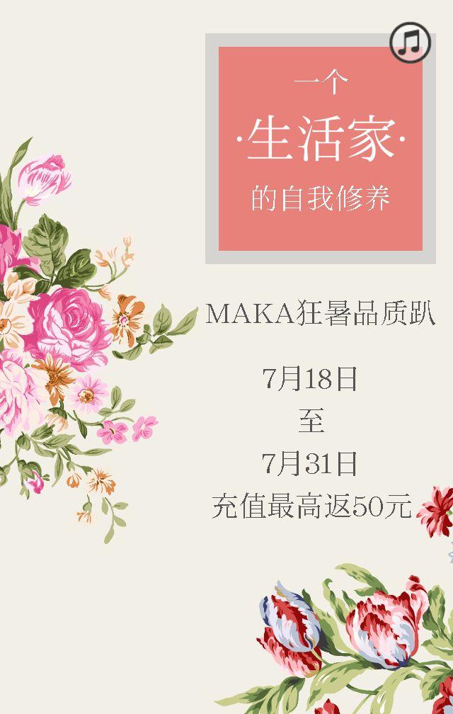 7月18日,来MAKA狂暑品质趴!