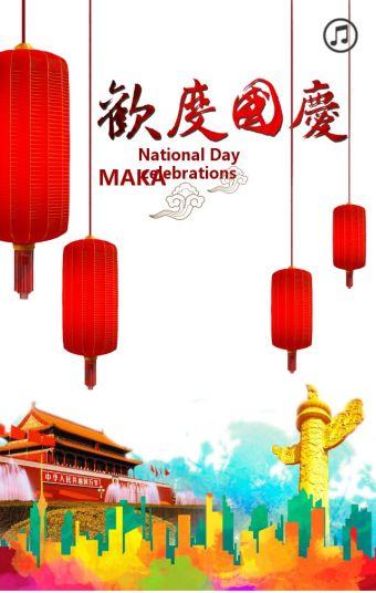 庆国庆,欢度国庆主题模版