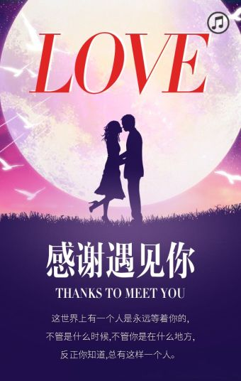 七夕情人节爱情情侣表白纪念相册8