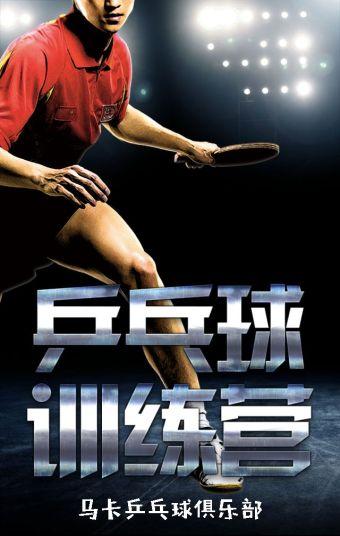 乒乓球俱乐部培训中心招生模板|乒乓球培训招生|招生模板