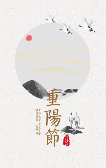 重阳节 关爱老人 重阳节祝福 重阳节介绍