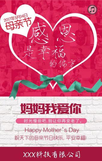 母亲节节日祝福贺卡公司/个人祝福企业祝福个人祝福