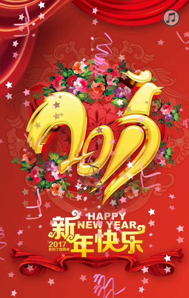 2017鸡年新春元旦贺卡