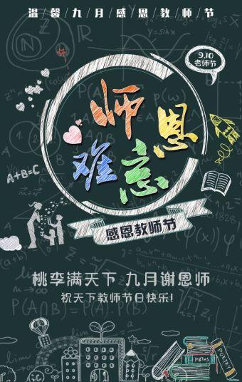 10教师节祝福贺卡 谢恩师 手绘风格 电子相册模板 感恩老师 师恩难忘