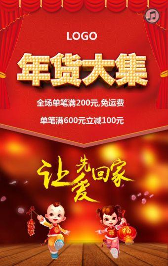 新年年货电商零售产品活动促销