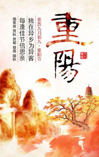 重阳节 重阳节公司企业品牌宣传 个人祝福