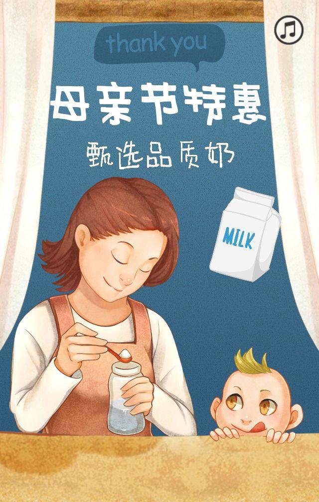 母亲节促销模板丨新品上市母婴产品模板